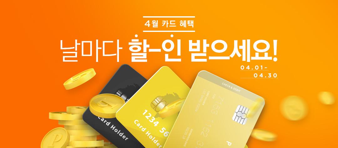 4월 카드 혜택 날마다 할인 받으세요!