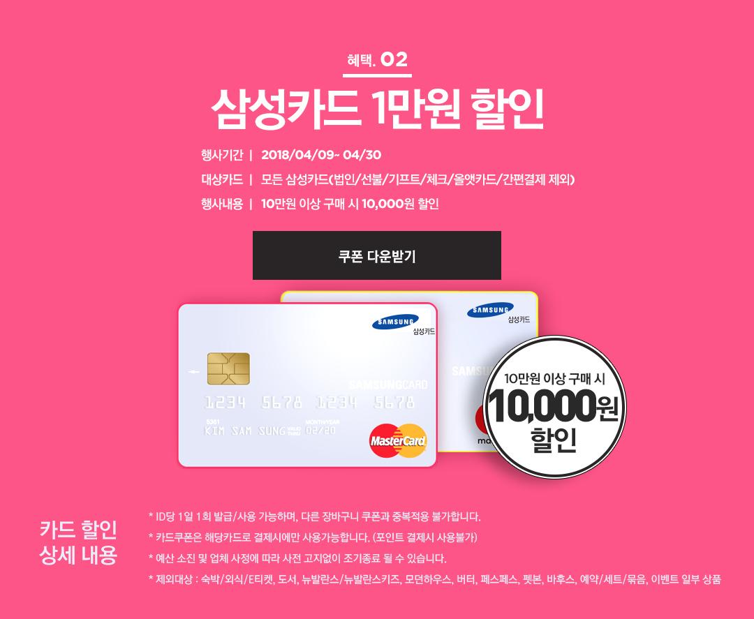 삼성카드 10,000원 할인